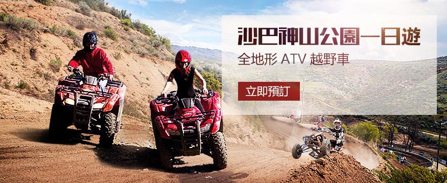 沙巴神山公園ATV一日遊